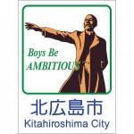 北広島市のカントリーサイン,市町村標識