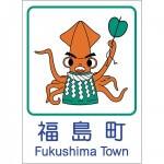福島町,カントリーサイン,市町村標識