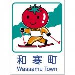 和寒町のカントリーサイン,市町村標識