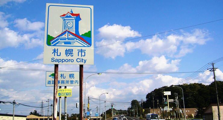 北海道のカントリーサイン
