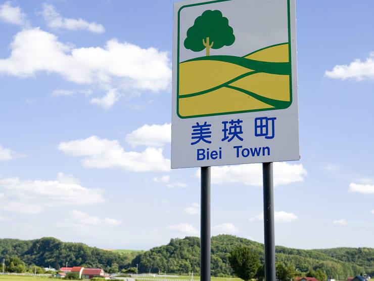 北海道ドライブ中はカントリーサインも楽しもう!