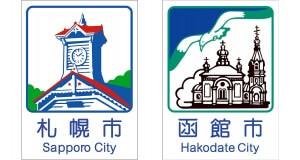 札幌市、函館市のカントリーサイン