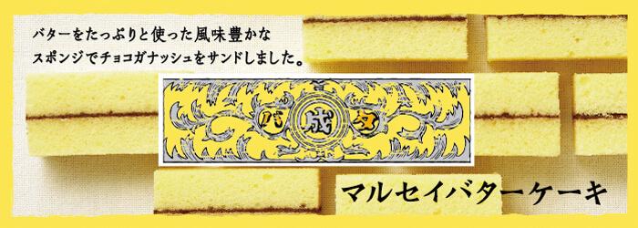 1601マルセイバターケーキバナーout
