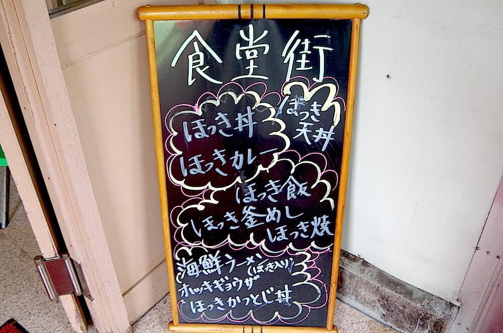 入口には黒板が! こんなにほっきっていろいろな料理に使えるんですね。