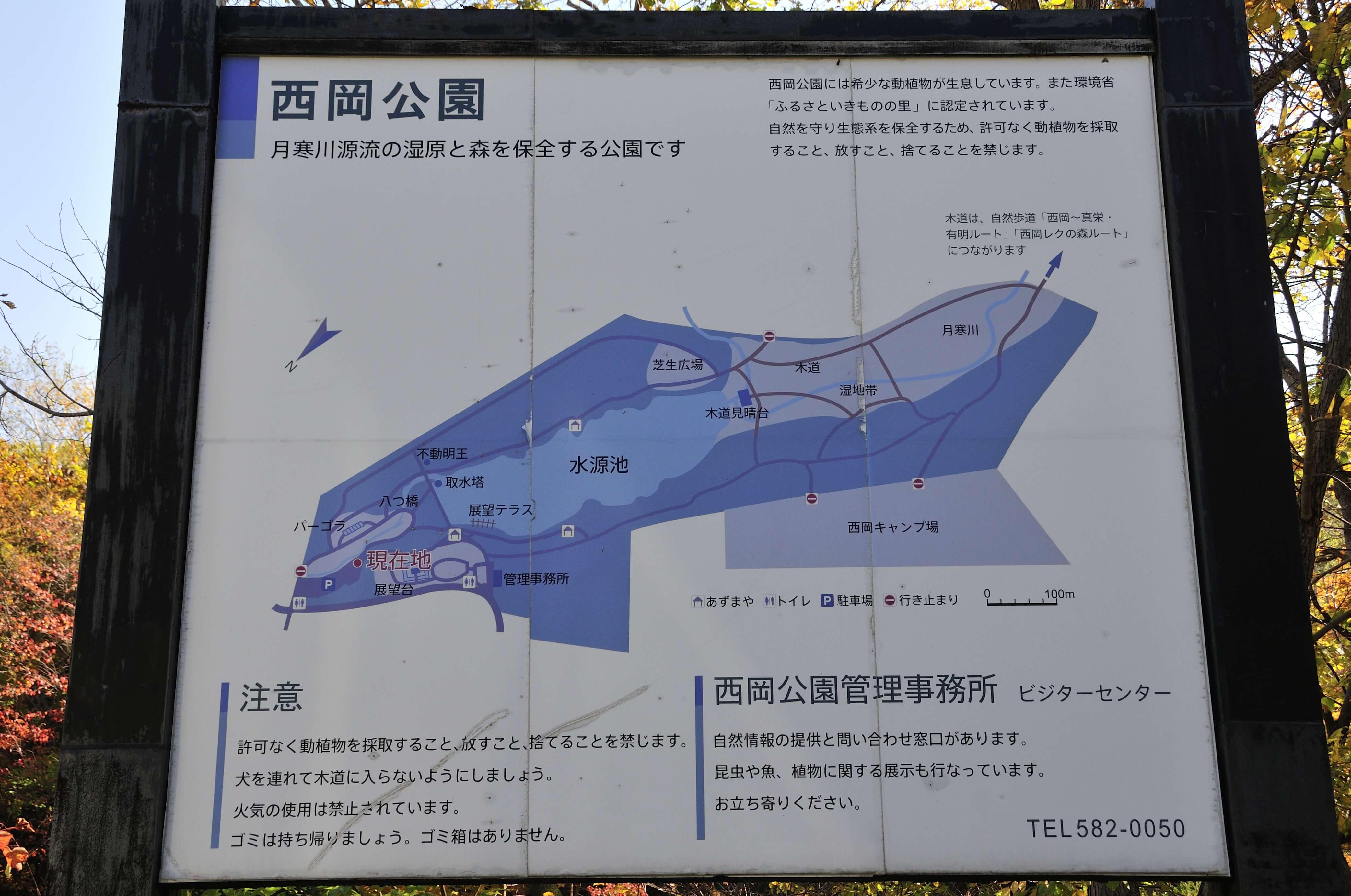 西岡公園_案内図